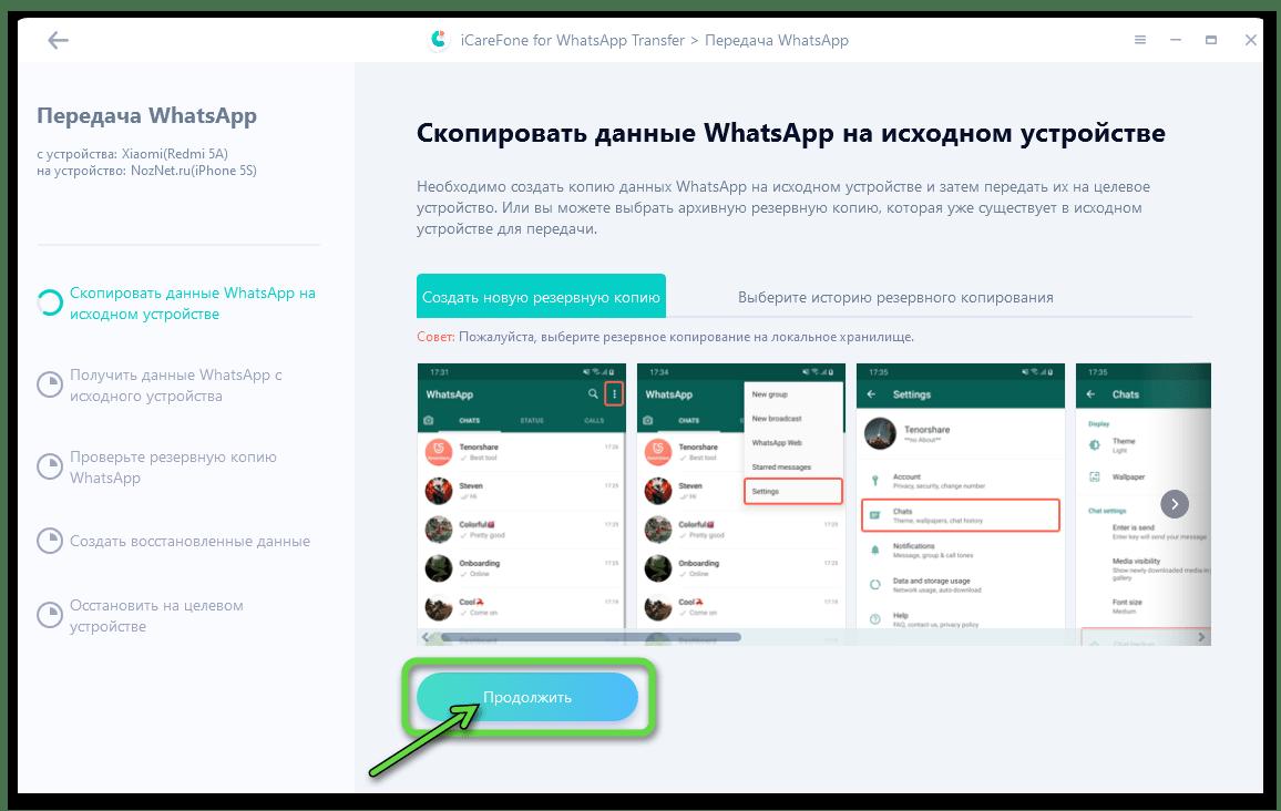 iCareFone for WhatsApp Transfer Требование создания локального бэкапа данных мессенджера на Android-устройстве, для переноса чатов на iPhone