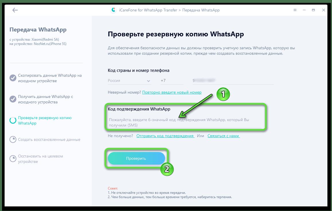 iCareFone for WhatsApp Transfer ввод кода подтверждения телефонного номера из SMS при копировании чатов с Android-устройства на iPhone