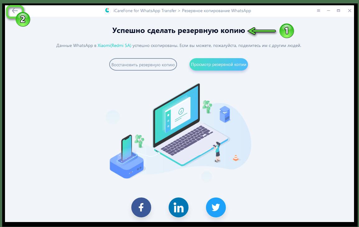 iCareFone for WhatsApp Transfer вычитка данных с Android-устройства и создание резервной копии мессенджера на ПК завершены