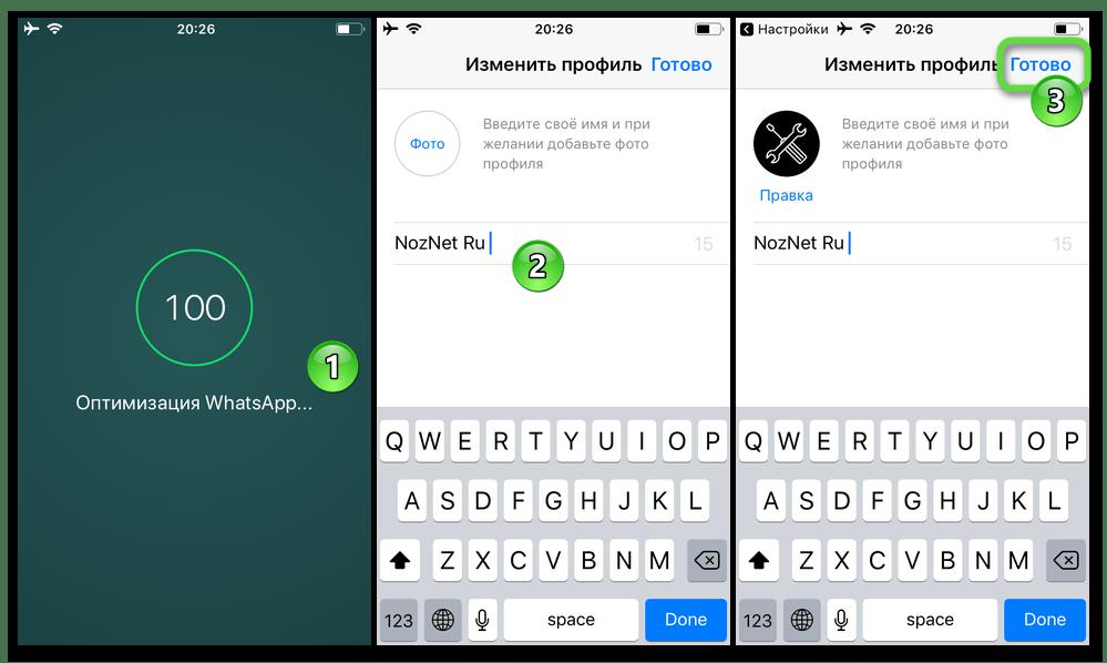 iCareFone for WhatsApp Transfer завершение настройки мессенджера на iPhone после копирования на него чатов с Android-девайса