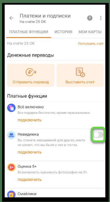 Использование переключателя для включения Невидимки в Одноклассниках через мобильное приложение