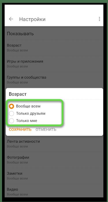 Изменение настройки публичности для скрытия даты рождения в Одноклассниках на телефоне