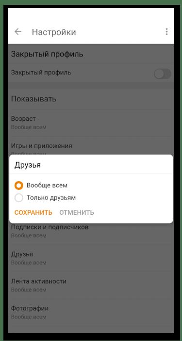 Изменение настройки публичности для скрытия друзей в Одноклассниках через мобильное приложение