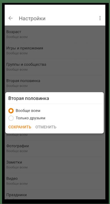Изменение настройки публичности для скрытия семейного положения в Одноклассниках через мобильное приложение