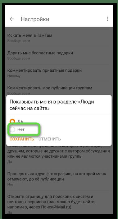 Изменение настройки публичности для скрытия времени посещения в Одноклассниках через мобильное приложение