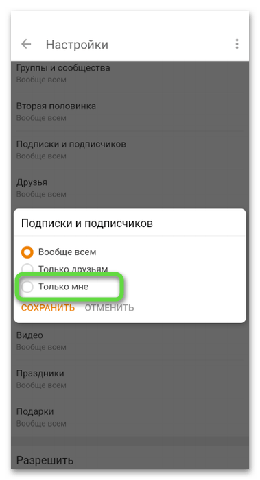 Изменение настройки публичности для удаления подписчиков в Одноклассниках на телефоне