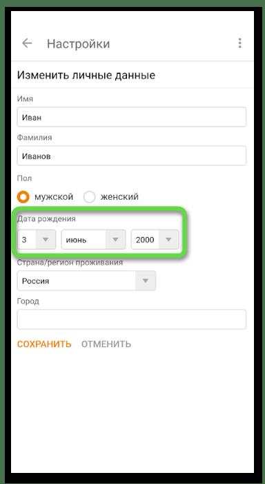 Изменение параметров для скрытия даты рождения в Одноклассниках на телефоне
