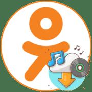 Как скачать музыку с Одноклассников на компьютер