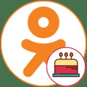 Как убрать дату рождения в Одноклассниках