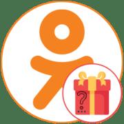Как узнать тайного отправителя подарка в Одноклассниках