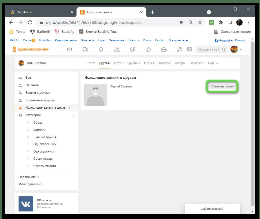 Кнопка для отмены заявки в друзья в Одноклассниках на компьютере