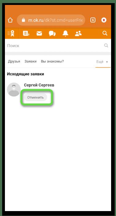 Кнопка для отмены заявки в друзья в Одноклассниках в мобильной версии сайта