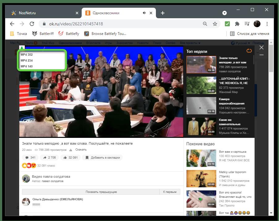 Кнопка для скачивания для скачивания видео с Одноклассников на компьютер через SaveFrom