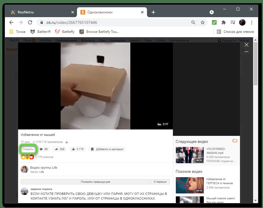 Кнопка для скачивания видео с Одноклассников на компьютер через OkTools