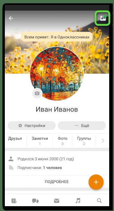 Кнопка для смены обложки в Одноклассниках через мобильное приложение на странице профиля