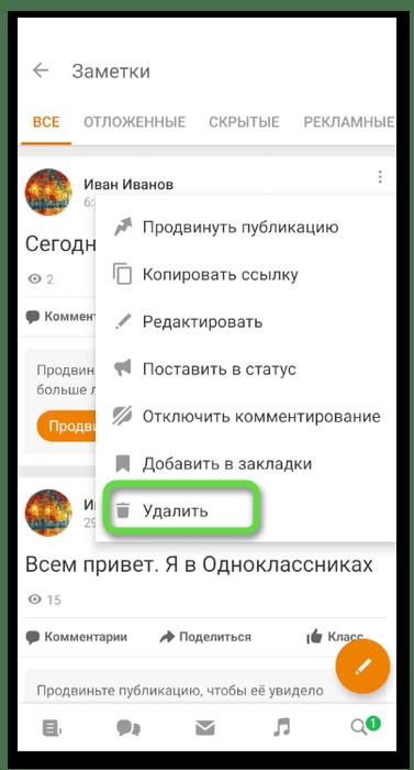 Кнопка для удаления заметок в Одноклассниках через мобильное приложение на свой странице