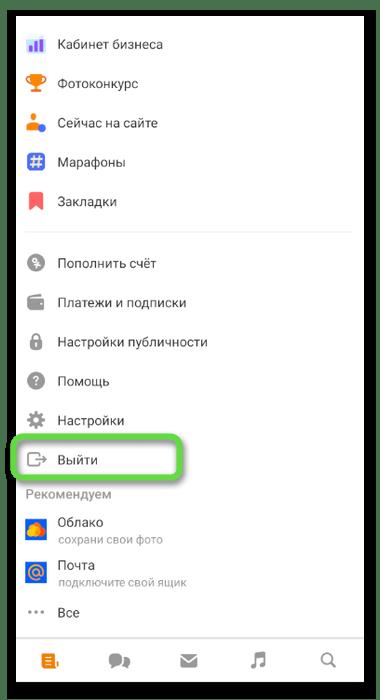 Кнопка для выхода из Одноклассников на телефоне в мобильном приложении