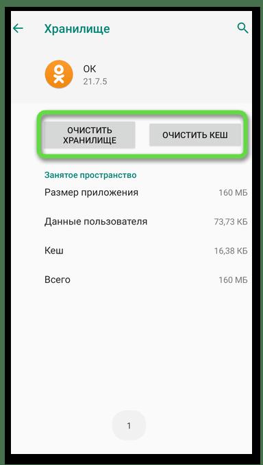 Кнопка очистки данных и кеша для выхода из Одноклассников на смартфоне