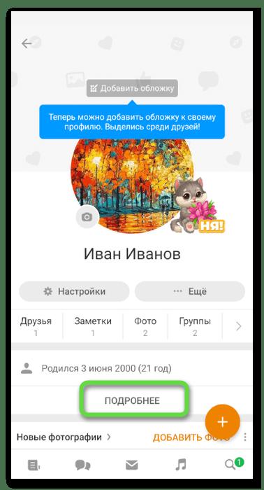 Кнопка Подробнее для скрытия семейного положения в Одноклассниках через мобильное приложение