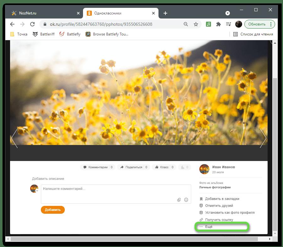 Кнопка с дополнительными действиями для удаления фотографий в Одноклассниках на компьютере