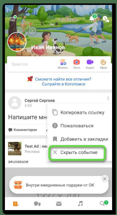 Кнопка скрытия новости для удаления заметок в Одноклассниках через мобильное приложение