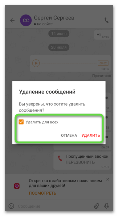 Кнопка удаления для очистки истории звонков в Одноклассниках через мобильное приложение