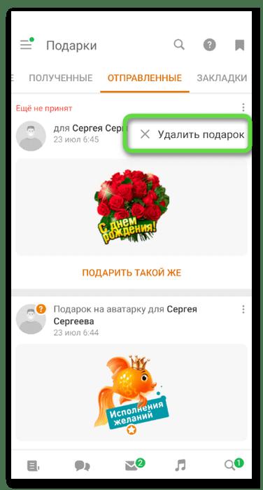 Кнопка удаления для отмены отправки подарка в Одноклассниках через мобильное приложение
