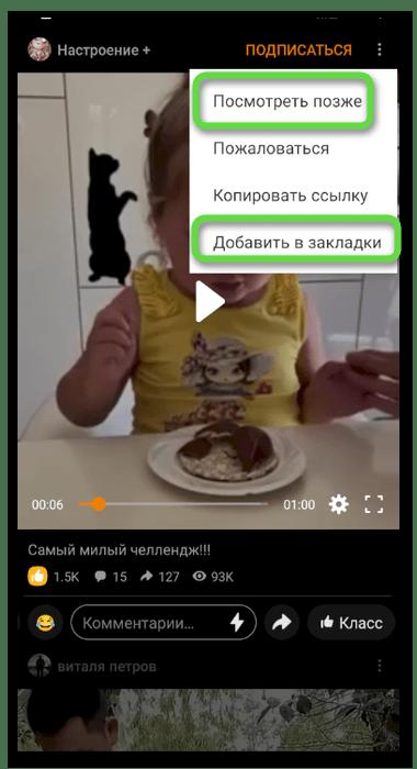 Кнопки для добавления видео в Одноклассниках на телефоне при воспроизведении