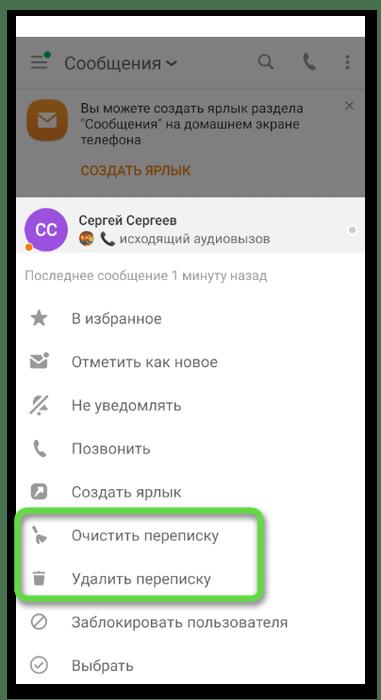 Кнопки очистки беседы для очистки истории звонков в Одноклассниках через мобильное приложение