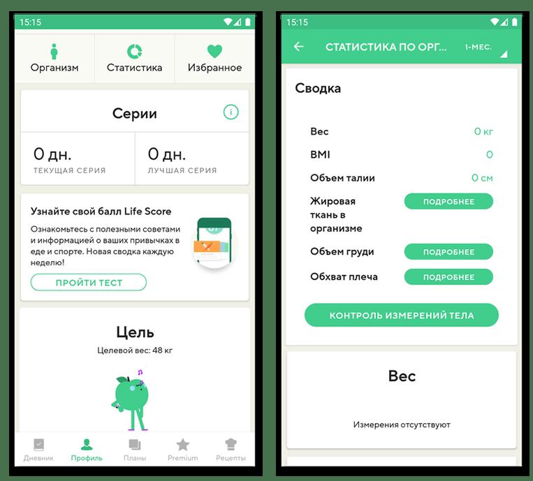 Личный профиль и статистика в Lifesum - приложении для подсчета калорий на Android