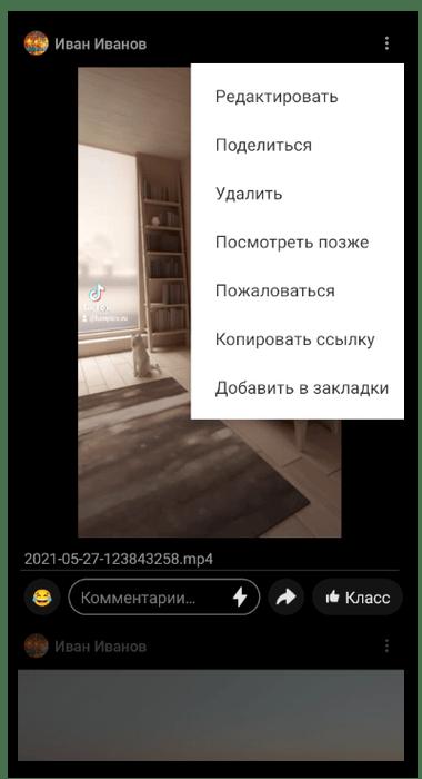Меню ролика для загрузки видео в Одноклассниках на телефоне