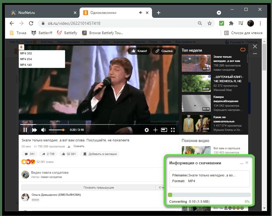 Начало скачивания для скачивания видео с Одноклассников на компьютер через SaveFrom