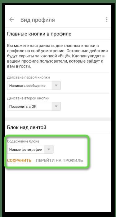Настройка ленты для отключения звонков в Одноклассниках через мобильное приложение