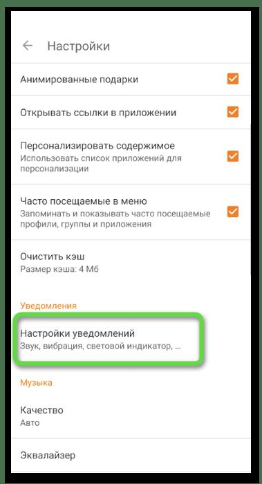 Настройки оповещений для отключения звонков в Одноклассниках через мобильное приложение