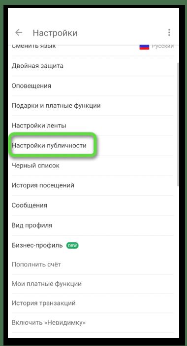 Настройки публичности для скрытия времени посещения в Одноклассниках через мобильное приложение