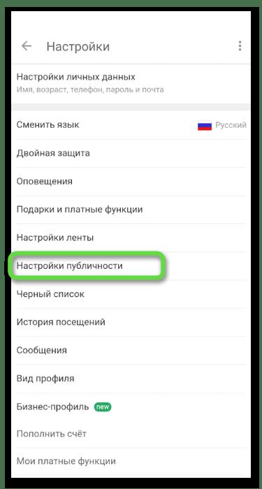 Настройки публичности для удаления подписчиков в Одноклассниках на телефоне