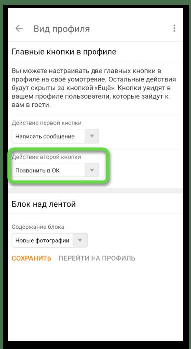 Настройки второй кнопки действий для отключения звонков в Одноклассниках через мобильное приложение