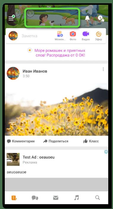 Нажатие по текущей обложке для смены обложки в Одноклассниках через мобильное приложение