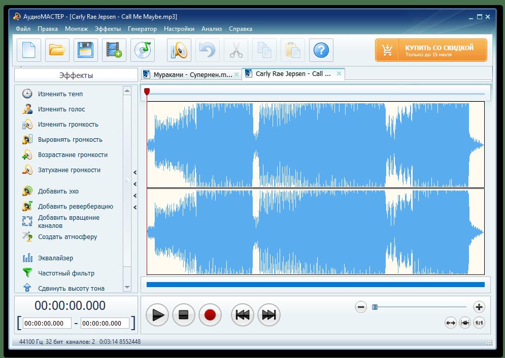 Обрезка музыки с помощью АудиоМАСТЕРА