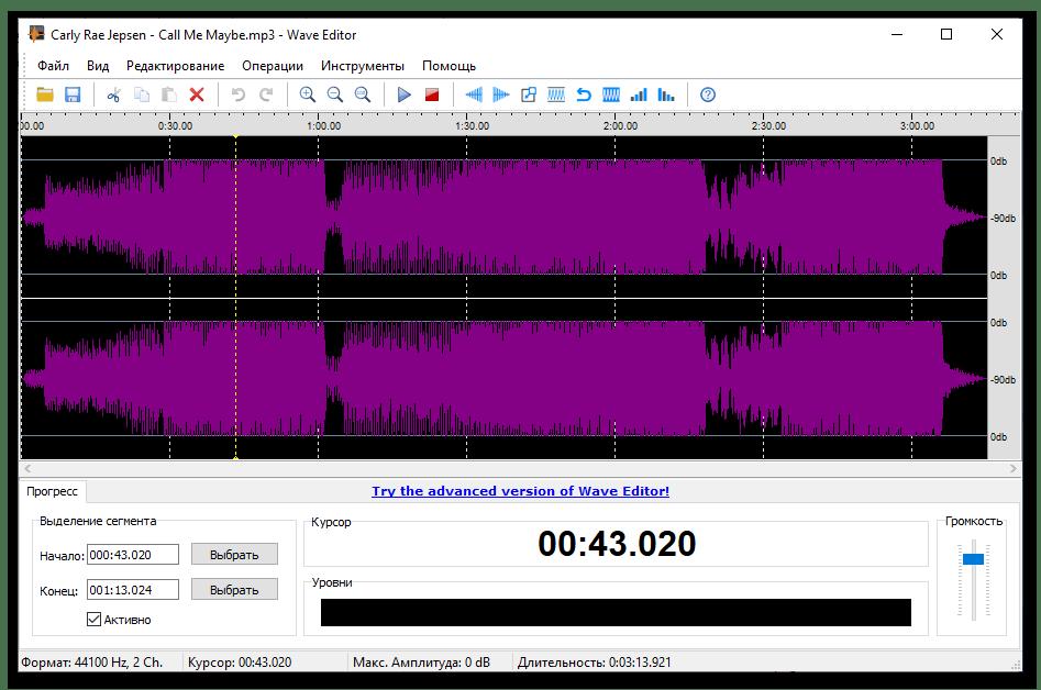 Обрезка музыки с помощью Wave Editor