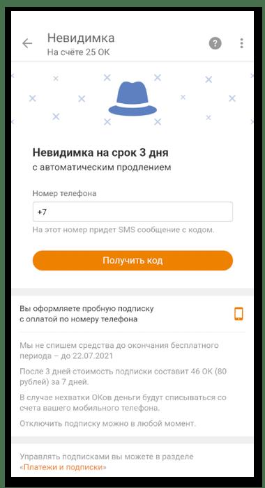 Оформление бесплатного периода для включения Невидимки в Одноклассниках через мобильное приложение