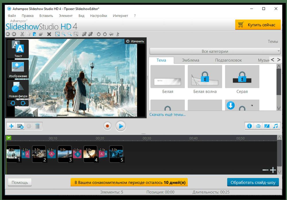 Окно программы Ashampoo Slideshow Studio HD 4