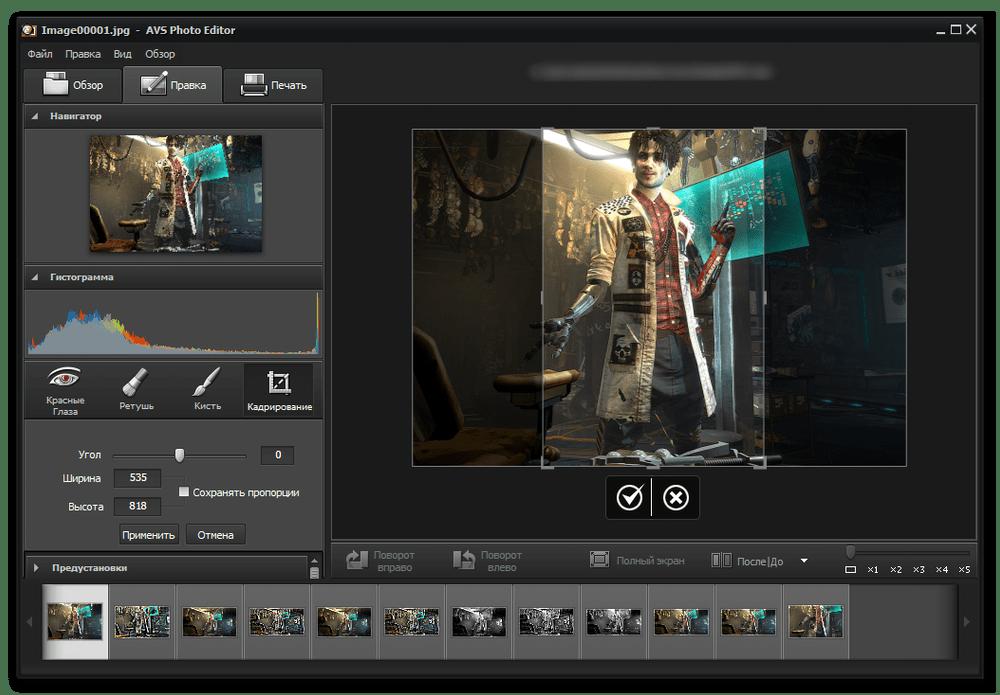 Окно программы AVS Photo Editor