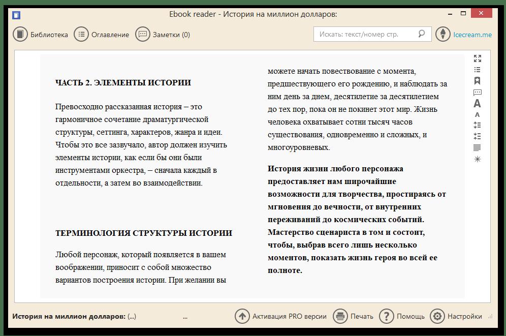 Окно программы Ebook Reader