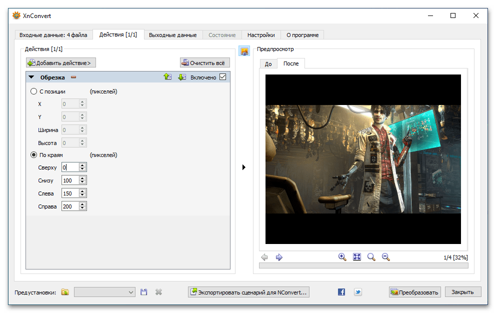 Окно программы XnConvert