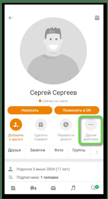 Открытие дополнительных действий для удаления подписчиков в Одноклассниках на телефоне