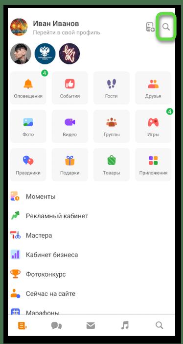 Открытие глобального поиска для удаления друга в Одноклассниках с телефона