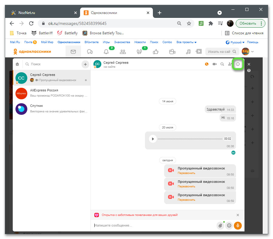 Открытие меню беседы для очистки истории звонков в Одноклассниках на компьютере