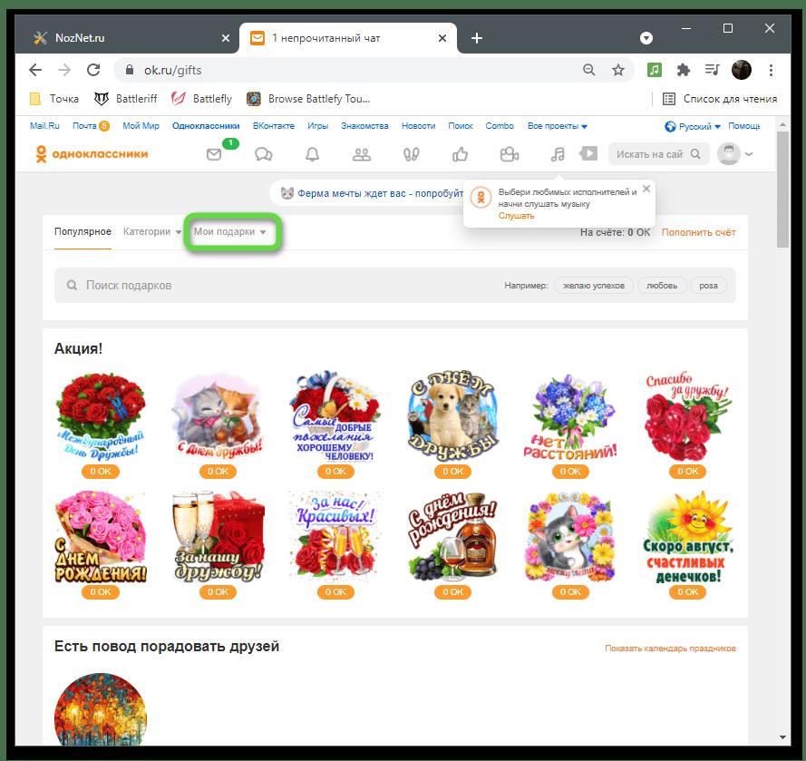 Открытие меню подарков для определения отправителя подарка в Одноклассниках на компьютере