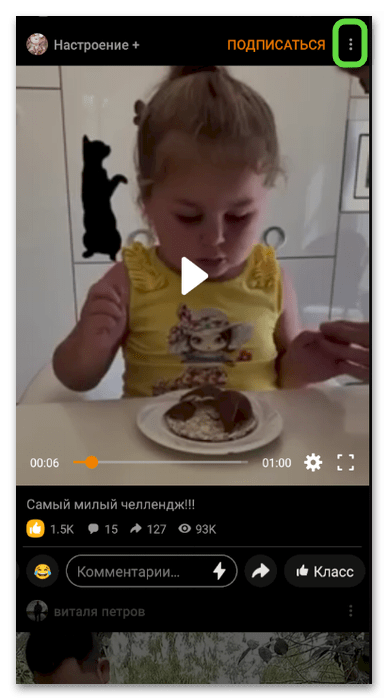 Открытие меню ролика для добавления видео в Одноклассниках на телефоне